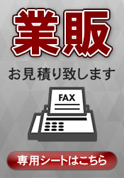 Faxシート