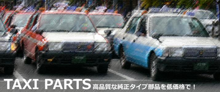 タクシーパーツ